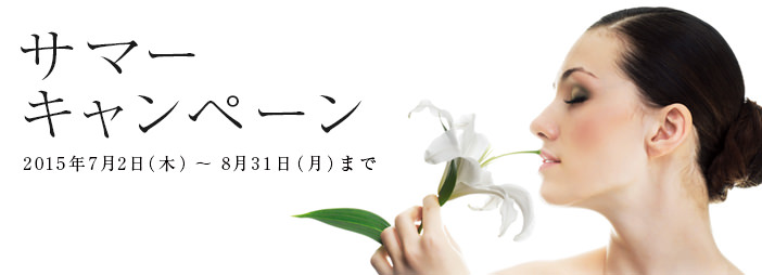 サマーキャンペーン 2015年7月2日(木)~8月31日(月)まで